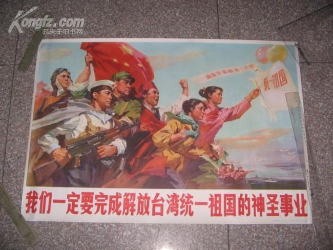 宣传画:《我们一定要完成解放台湾统一祖国的神圣事业》对开
