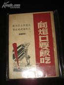 1947年《向炮口要饭吃》 内有插图