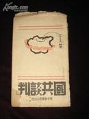 1945年《国共谈判》毛边本