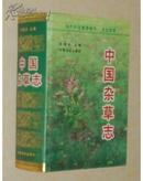 中国杂草志  (16开硬精装 有书衣 1998-07一版一印  1500册)
