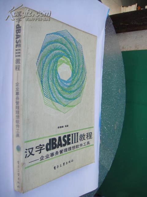 汉字dBASE3教程——企业事事务管理理想软件工具