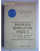 诺贝尔经济学奖获奖者学术精品自选集---价值理论及数理经济学的20篇论文【04】