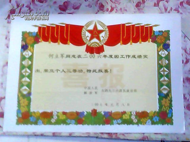 荣立个人三等功喜报(2007年中国人民解放军94936部队  何立军)