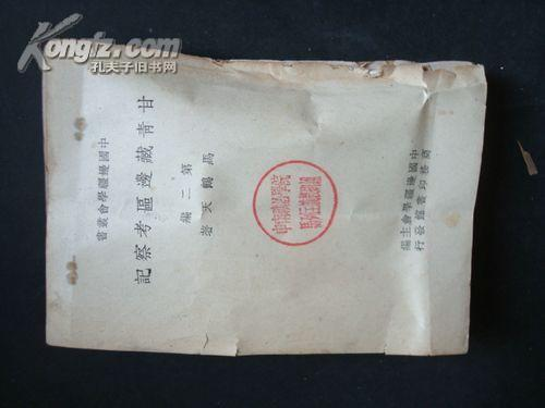 甘青藏边区考察记(第1.2.3编 民国36年初版)(请详见描述)