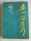 安廷山:著:《泰山伴君行》中国书法家协会会员、中国博物馆学会会员、山东省书法家协会理事-14