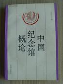 安廷山:著:《中国纪念馆概论》(中国书法家协会会员、中国博物馆学会会员)(作者1996年10月签名盖章本)-22