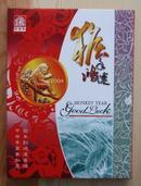 2004甲申年猴年鸿运贺岁钱币邮票珍藏册