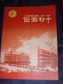 杭州市萧山区回澜初级中学·二十周年校庆纪念册(1988-2008)(内附;历届教职工及同学名录)