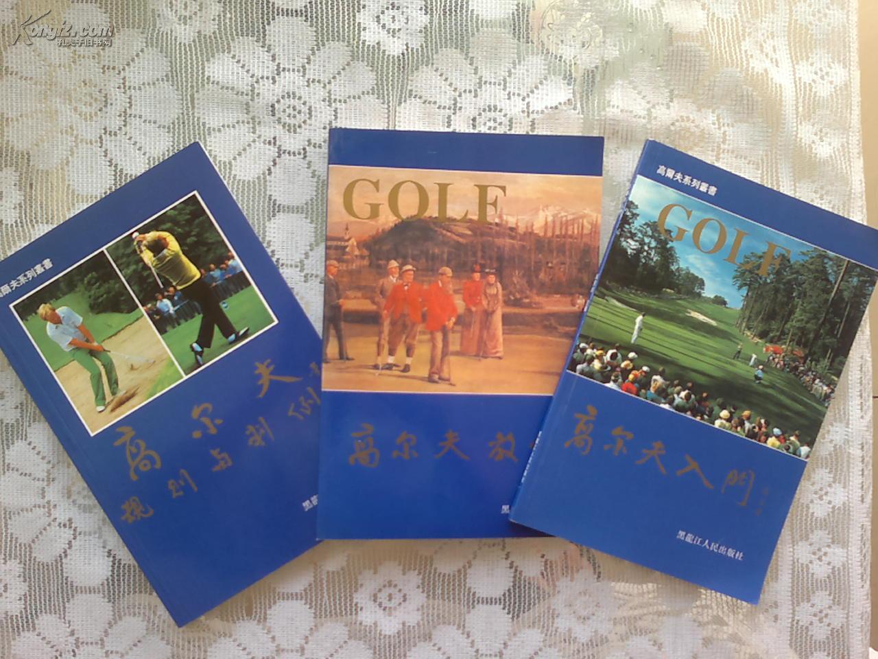 高尔夫系列丛书全套三册《高尔夫入门》《高尔夫教程》《高尔夫规则与判例》