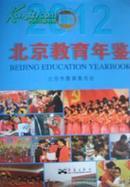 《2012北京教育年鉴》【此书没有外包皮】