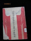 1937年初版《日本侵略新阶段与中国斗争新时期》