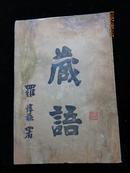宣统二年初版:《藏语》关于西藏主权夺回最重之条约《中英续订藏印条约》详细著述)