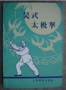 吴式太极拳(徐致一 编著 介绍吴鉴泉拳晚年所传授的拳式)