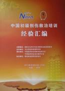 中国初级创伤救治培训项目回顾展(照片类画册12开彩色印本)