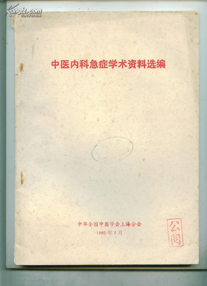 中医内科急症学术资料选编      ---- 【包邮-挂】