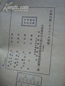 全国专科以上学校教员研究专题概览[下册]书脊不全.
