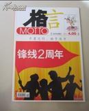格言(2005年珍藏号 2005-11)总第24期(千里之行,始于远方)