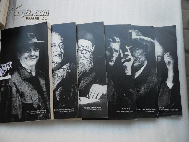 (大型文学双月刊)大家 1998年第1、2、3、4、5、6期 全六册