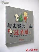 与史努比一起过圣诞(门德尔松著 张智中等译 12开铜版彩印本 2001年1版1印 收藏品佳)