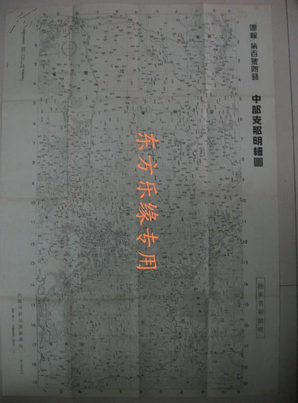 侵华地图 1938年中部支那明细地图 有江苏、安徽、河南、湖南、湖北、江西等省图