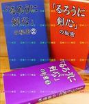 日版和月伸宏-浪客剑心「るろうに剣心」の秘密3册