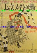 日版央己あゆり-ムネメ谷の鴉-06年初版绝版
