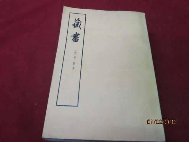 《藏书》全1-4册 73年中华书局
