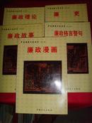 中国廉政文化丛书 (共五卷)《廉政漫画》《廉史》《廉政故事》《廉政理论》《廉政格言警句》签名本
