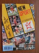 新体育(1994年第9期)广岛亚运会专辑
