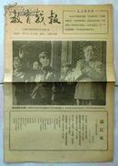 文革小报:《教育战报》(创刊号,四版,上海,有毛主席与林彪照片,毛泽东《满江红》词,有批刘 邓内容)