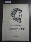 红441   文化大革命以来报刊上新发表的毛主席语录和指示·铅印本