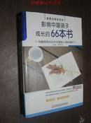 影响中国孩子成长的66本书