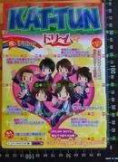 日版KAT-TUN ドリーム