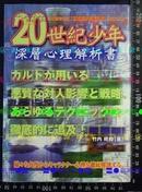 日版浦泽直树-20世纪少年-深層心理解析書-已絶版初版