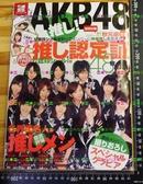 日版明星收藏 宝岛别册 AKB48 推し! 专辑 絶版