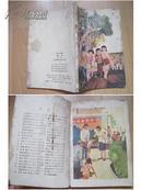 五年制小学课本 语文 第一册、使用过