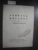 红506   文革传单·为有牺牲多壮志敢叫日月换新天——访问杨开慧烈士兄嫂的谈话纪要·铅印本