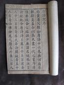 唐诗纪(明版初版内府本 目录卷 卷一至卷六 23.3X15.2公分)