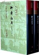 聊斋志异会校会注会评本(中国古典文学丛书 精装 全二册)