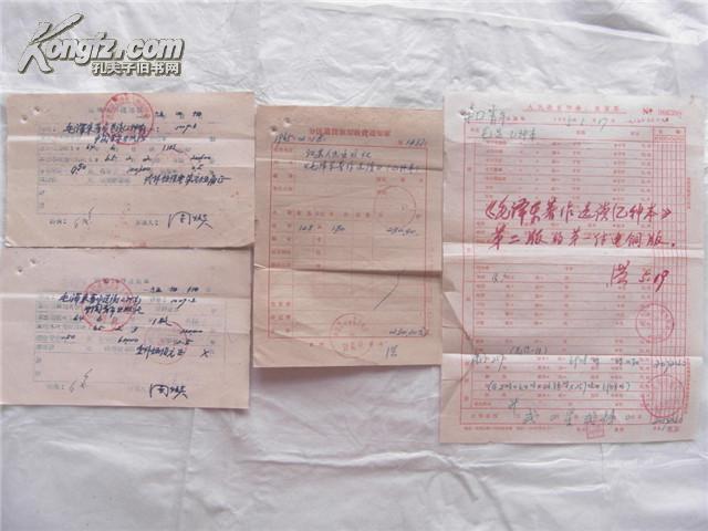 红色收藏65年《毛泽东选集》乙种本出版  票证4张  尺寸不一