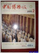 中国博物馆2009年第2期4期2本合售