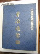中华传世藏书线装本--资治通鉴(宣纸线装 繁体竖排1998年1版1印 全2函14册有外盒 书10品)