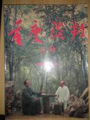 15)著名导演李前宽、肖桂云夫妇签名本《电影剧本画册-----重庆谈判》