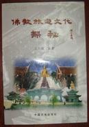 佛教旅游文化探秘