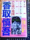 日版明星收藏 香取慎吾-27歳の地図-SMAP-初版
