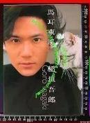 日版【珍贵收藏】稻垣吾郎(稲垣吾郎)-SMAP-马耳东风