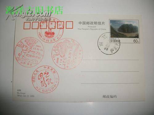 长江三峡特种邮资明信片全套10张【盖迎接新世纪,世纪之交,澳门回归,巨龙腾飞纪念邮戳】