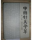 中国针灸荟萃