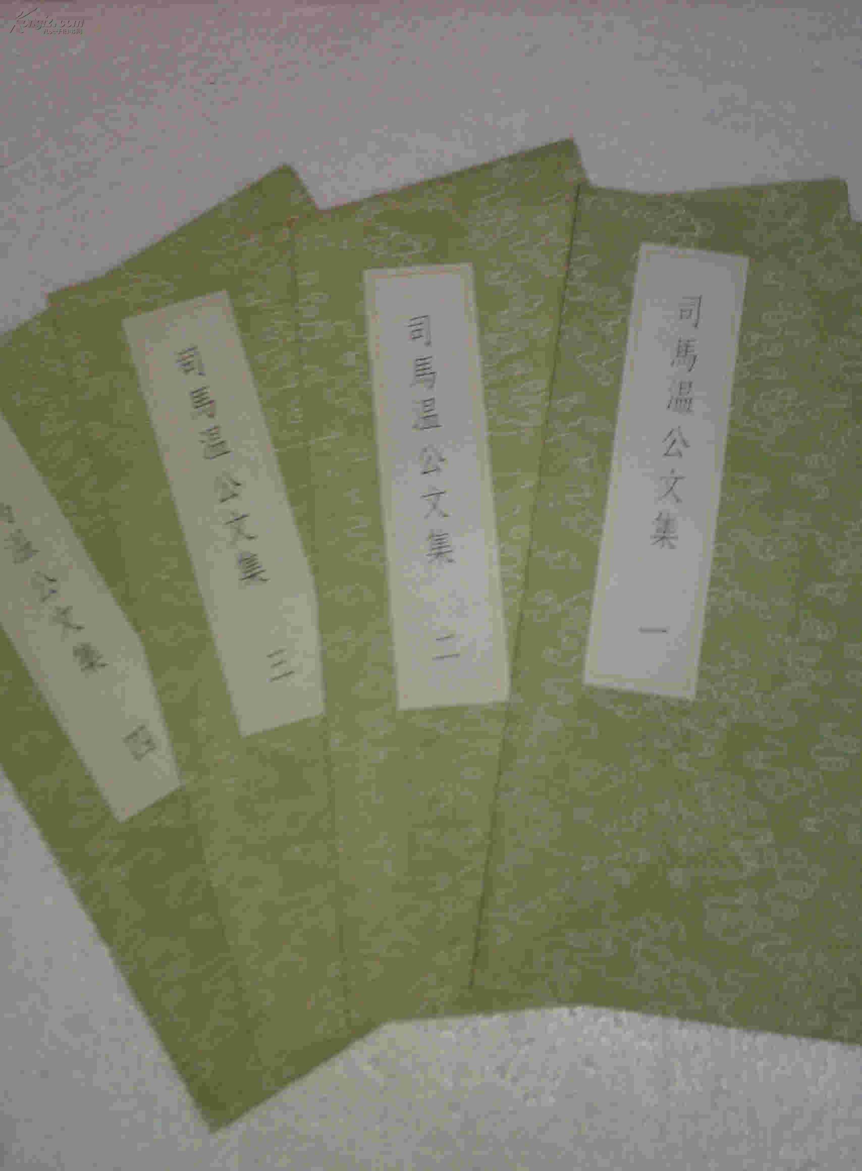 司马温公文集  全四册  私藏未阅近全新  中华书局1985年影印版