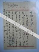 原中国书协理事邱零毛笔信札两通两页
